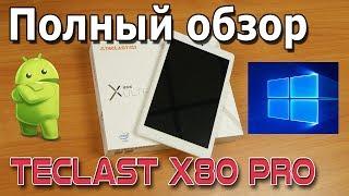 Teclast X80 Pro ОБЗОР недорогого планшета, с хорошими характеристиками. Intel, Android, Windows