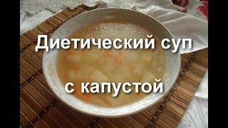 Овощной диетический суп с капустой