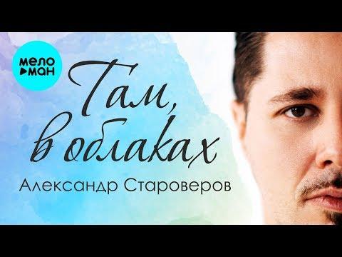 Александр Староверов - Там в облаках