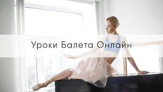 В чем особенность уроков балета онлайн?