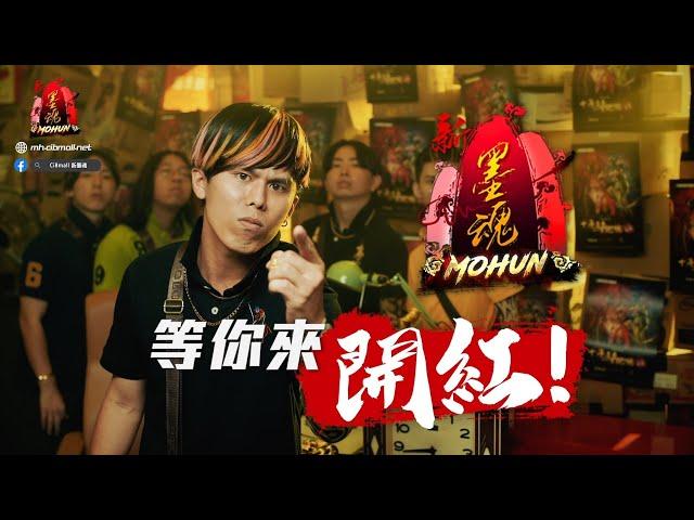 山頂黑毒蛇 Official MV - CiBmall 新墨魂PC推廣主題曲