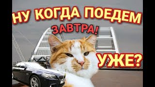 Крымский(Май 2018)Мост! А/Д Без Машин Последний День! Завтра Открытие! Арки,Пролёты,Опоры! Обзор!