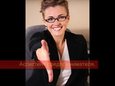 Тренинги для ассистента руководителя