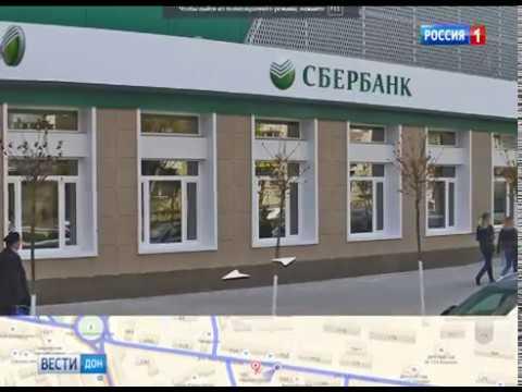 В центре Ростова ограбили отделение Сбербанка