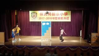 Publication Date: 2018-06-30   Video Title: 保良局錦泰小學 2017-2018 畢業典禮 6D班表演