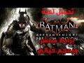تحميل لعبة Batman Arkham Knight للكمبيوتر برابط مباشر بدون تورنت وبحجم ...