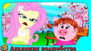 АКАДЕМИЯ ВОЛШЕБСТВА Все серии подряд 2 сезон Мультики для детей на русском Смотреть онлайн