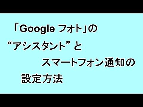 """「Google フォト」の """"アシスタント"""" とスマートフォン通知の設定方法"""