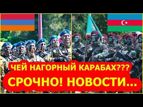 СРОЧНО! Чей станет Нагорный Карабах Армении или Азербайджана? [ ТУРЦИЯ ТОЖЕ КАНДИДАТ ]