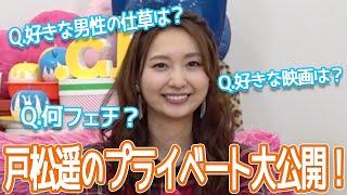 【質問コーナー】戸松遥さんがプライベートについて色々暴露します! 戸松遥 動画 1