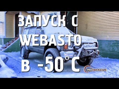 Запуск с Webasto в -50ºC