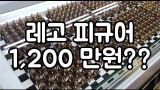레고 피규어 1200만원 어치 구경가다 !!! _ Unbelievable 400 of Lego Sparta minifigs.
