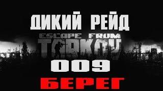 Escape from Tarkov Дикий рейд 009 Берег