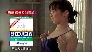 2000年ごろの久光製薬のサロンパスAのCMです。賀来千香子さんが出演され...