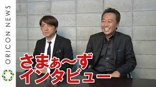 チャンネル登録:https://goo.gl/U4Waal お笑いコンビ・さまぁ~ずの最...
