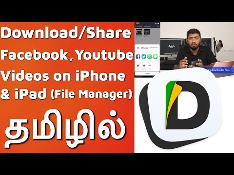 Download/Share Facebook, Youtube Videos On IPhone And IPad (Tamil)