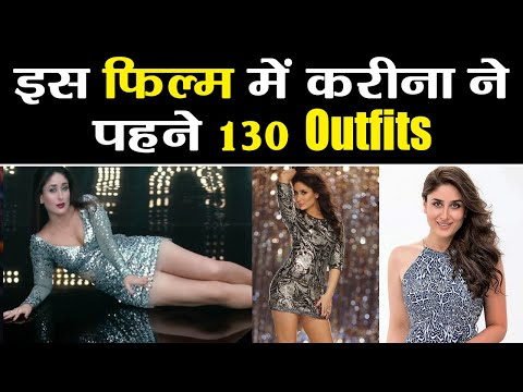 Kareena Kapoor Khan wore over 130 different dresses by top fashion designers in this film | Boldsky Mp3