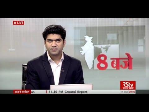 Hindi News Bulletin | हिंदी समाचार बुलेटिन – Oct 14, 2017 (8 pm)