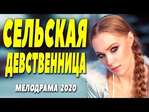 Шедевральный фильм 2020. Деревенская девственница. Русские мелодрамы 2020. Новинки 2020