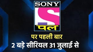 2 New Letest Serial Starting ON Sony Pal | DD Free Dish