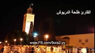 صلاة العشاء والتراويح من المسجد الكبير للقارئ طلحة الدريوش ليلة 14 رمضان 1435 ه