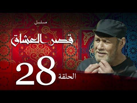 مسلسل قصر العشاق - الحلقة الثامنة والعشرون |28| Kasr El Oshak Episode
