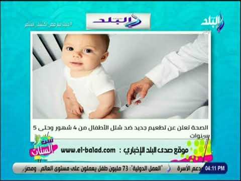 ست الستات الصحة تعلن عن تطعيم جديد ضد شلل الأطفال من 4 شهور وحتى