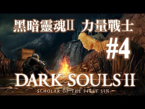 黑暗靈魂II 原罪哲人#4|拍片中,請勿胡亂入侵!骷髏王|狩獵森林