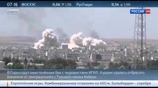 ИГИЛ  В Сирии ожесточенные бои ИГИЛ с курдами  Последние Новости  28 06 2015