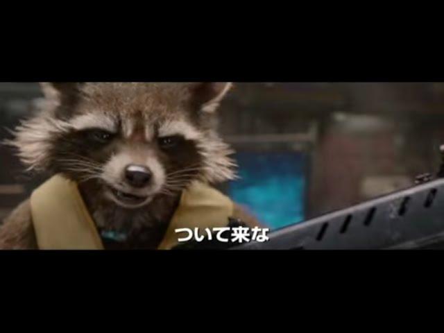 映画『ガーディアンズ・オブ・ギャラクシー』予告編