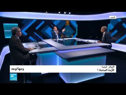 الجزائر- فرنسا: الأزمة الصامتة؟  - نشر قبل 10 ساعة