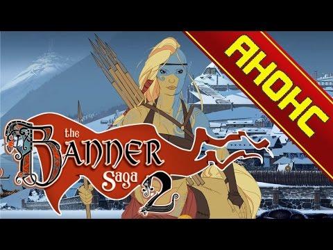 The Banner Saga 2. Русский трейлер и анонс. Выход игры 19 апреля 2016