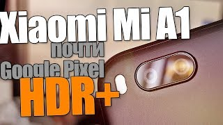 HDR+ на Xiaomi Mi A1 - бюджетный Google Pixel, не иначе!
