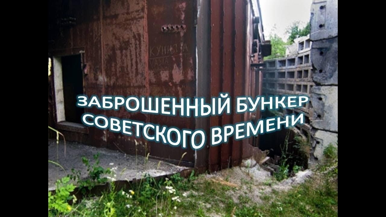 ( 410  )  Бункер СССР.  Шолданешская заброшенка (СЕГОДНЯ)