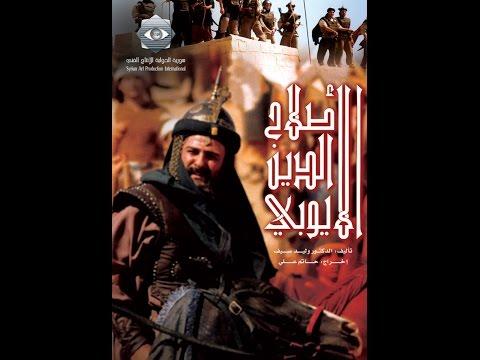 مسلسل صلاح الدين الأيوبي الحلقة الأولى