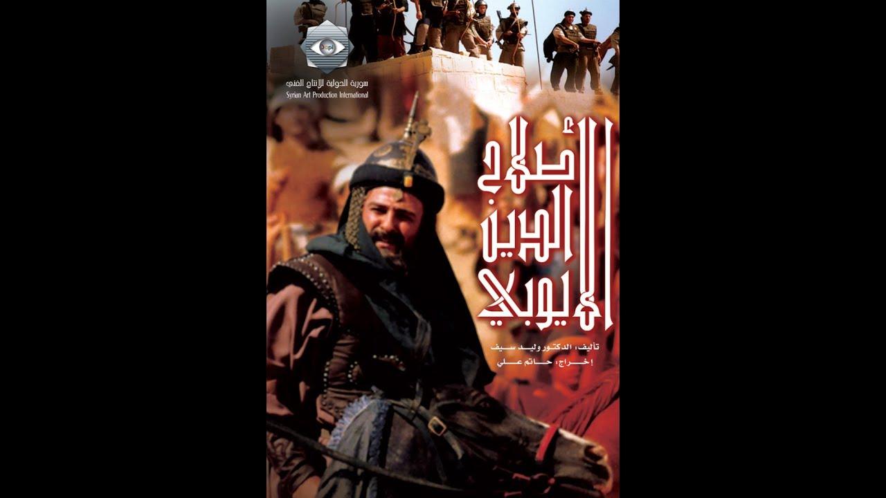 Salah Aldin 2al Ayoubi Ep 1 صلاح الدين الايوبي الحلقة 1 Youtube