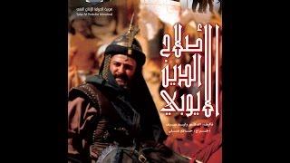 Salah Aldin 2al Ayoubi EP 1 | صلاح الدين الايوبي الحلقة 1
