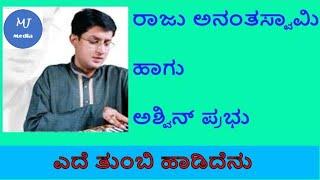 Ede thumbi Haadidenu - Raju Ananthswamy & Ashwin Prabhu