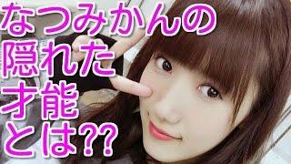 総選挙でずっと圏外のHKT・田中菜津美が最近注目を集めている!なぜ??...