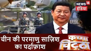 चीन की परमाणु साज़िश का पर्दाफ़ाश | परमाणु बम के लिए पधारो चीन | Kachcha Chittha | News18 India