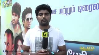 Kaipesi Kadhal Audio Launch | Galatta Tamil