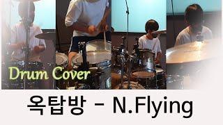 옥탑방 - N.Flying  l 드럼커버ㅣdrum co…