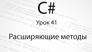 C#. Расширяющие методы. Урок 41