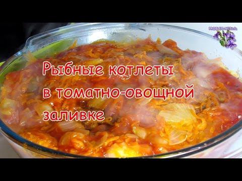 рецепт рыбно овощных котлет