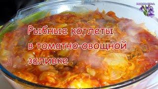 Как приготовить рыбные котлеты в томатно-овощной заливке - рыбные котлеты из консервов рецепт