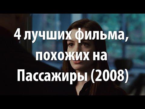4 лучших фильма, похожих на Пассажиры (2008)