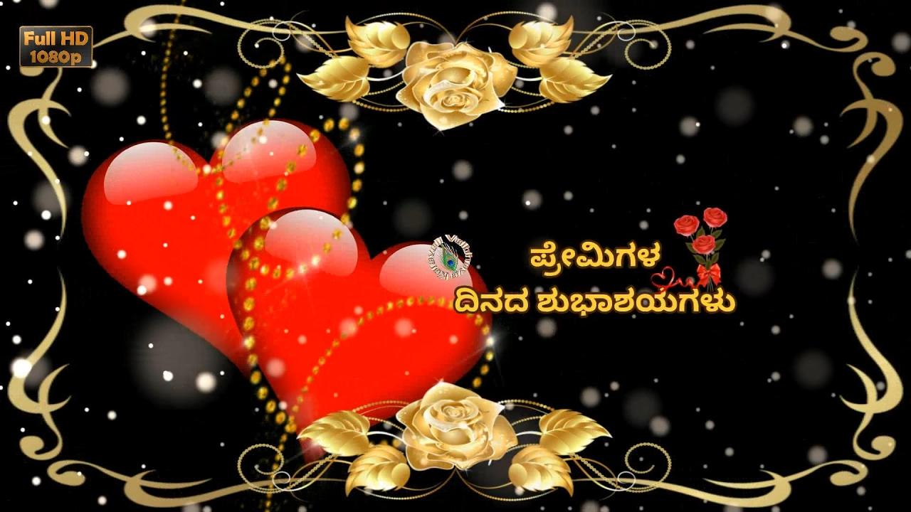 Happy Valentine S Day 2018 Best Wishes In Kannada Valentine S Day Images Whatsapp Video Download