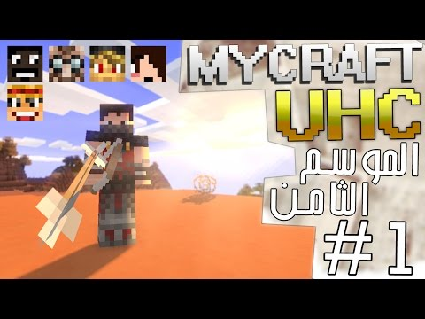 MyCraft UltraHardcore Season 8 #1 - الترا هارد كور