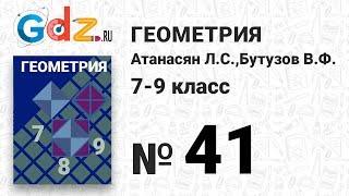 № 41- Геометрия 7-9 класс Атанасян