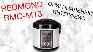 REDMOND RMC-M13 ОБЗОР МУЛЬТИВАРКИ [kastrulkam.net]